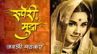 Jayshree Gadkar | The Legendary Actor of Marathi Cinema