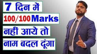 100 out Of 100 Marks लाने की Guarantee मै देता हु || How To Top In Your Board Exam || How To Study