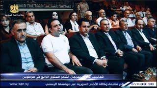 #x202b;افتتاح مهرجان الشعر السنوي الرابع بطرطوس - وكالة الاخبار السورية#x202c;lrm;