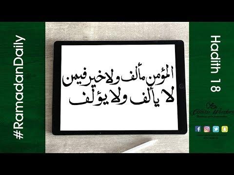 hadith 18 : المؤمن مألف و لا خير فيمن لا يألف ولا يؤلف