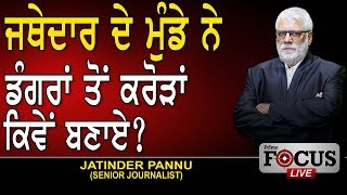 Prime Focuss(LIVE) 282_Jatinder Pannu ( Senior Journalist)