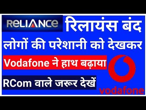 Reliance Network Off : Vodafone opens its Network for RCom Customers | RCom MNP Problem