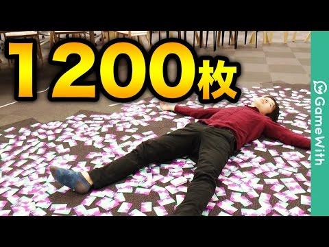 散らばったiTunes Card1200枚!使用可能なカードを探したらとんでもない結果に...【なうしろ×むじょっくす×やまだ】