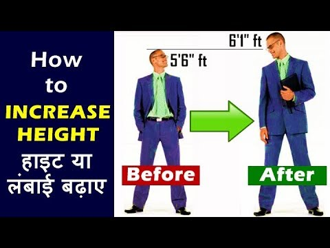 How to Increase Height naturally in Hindi | अपनी लम्बाई बढ़ाये और आकर्षक दिखें