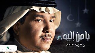 Mohammed Abdo ... Ya Man Elih 3 - With Lyrics | محمد عبده ... يا من اليه 3 - بالكلمات