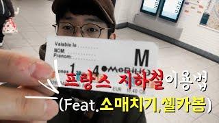 파리 지하철(Feat. 소매치기, 셀카봉)