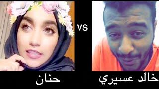 سنابات خالد عسيري وحنان و تدخل المشاهير