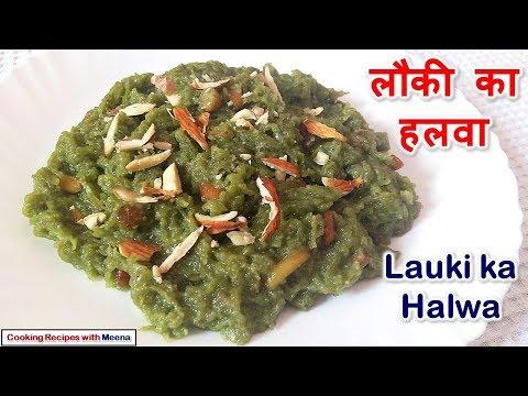 लौकी का हलवा - Lauki ka Halwa Recipe - Dudhi Halwa - Bottle Gourd Halwa