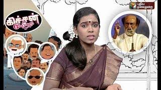 Download Kitchen Cabinet : Jakkamma | 19/04/2019 | Puthiyathalaimurai TV Video