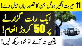 11 Hotels That Can Blow Your Mind | 11 Khatarnak Tareen Hotels | Islamic Solution