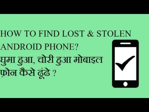 How to Find and Track a Lost Android Smartphone [ hindi/ urdu]