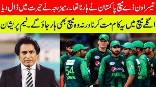Ramiz raja talk about after pakistan team lose the match|South Africa succeeded 13 runs against Pak