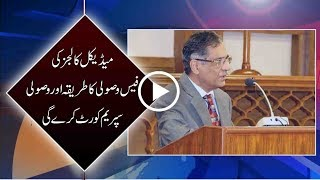 CapitalTV; SC to decide fee structure for private  medical colleges in Pakistan