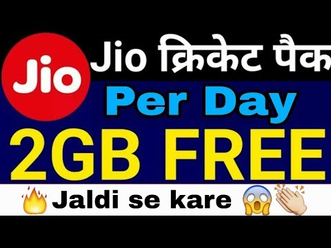 Jio cricket pack free ||  2 GB internet per day free