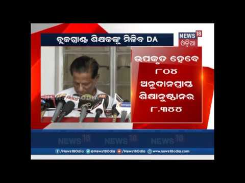 Block grant teachers & lecturers in Odisha to get 136 % dearness allowance | News18 Odia