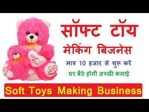 Soft Toys / Teddy bear Making Business Full Plan In Hindi सॉफ्ट टॉय मेकिंग बिजनेस