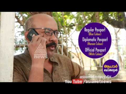 Passport : Does your newborn baby need a passport? | Aadhar Balettan Speaking 28 Sep 2016