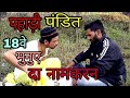 Pahari Pandit 2018 Pahari Funny Video Himachali Comedy Video 2018 PAHARI CULTURE