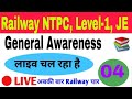 Live Class महत्वपूर्ण General Awareness Part-04,  for RRB NTPC, JE, Group D (Level-1), SSC