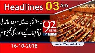 News Headlines | 3:00 AM | 16 Oct 2018 | 92NewsHD