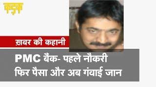 PMC BANK घोटाला: खाताधारक Sanjay Gulati की दिल का दौरा पड़ने से हुई मौत