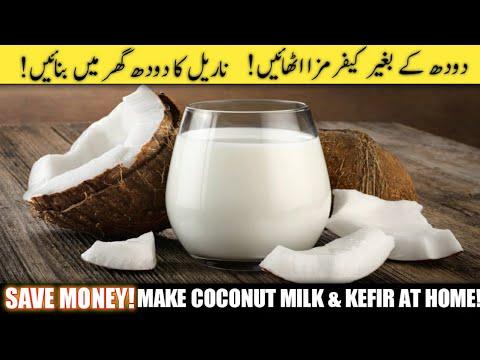 COCONUT MILK AND KEFIR HOW TO (URDU)