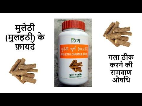 Benefits of Mulethi Powder | Patanjali Mulethi Churna Review | Liquorice Powder in Hindi - मुलेठी