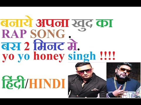 How To Make a Rap Song just in  2 Minutes हिंदी/HINDI