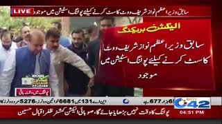 Nawaz Sharif casts his vote in NA124 | City 42