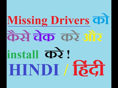 Check and Install Missing Drivers / youtube -HINDI/हिंदी