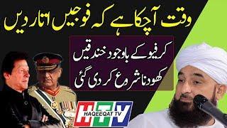 Brilliant Speech of Saqib Mustafai For Imran Khan To Take a Move
