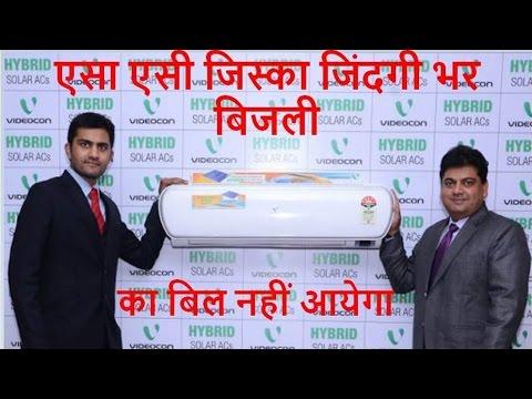 एसा एसी जिस्का जिंदगी भर बिजली का बिल नहीं आयेगा   AC With No Electricity Bill For Lifetime - Hindi
