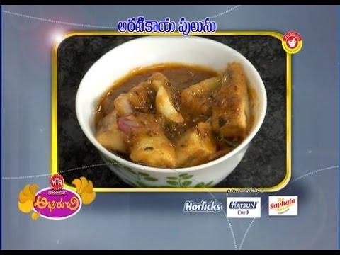 Abhiruchi - Aratikaya Pulusu - అరటికాయ పులుసు