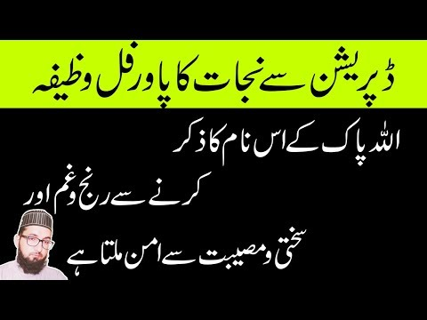 Depression Treatment In Hindi-how to overcome depression and anxiety--mental health wazifa