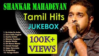 Shankar Mahadevan | Jukebox | Melody Songs | Tamil Hits | Tamil Songs
