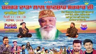 🔴 ( LIVE ) Mela Bapu Lal Badshah Ji 2019    Dakoha    Jalandhar    Day 2    Punjab Live Tv