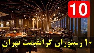 10 رستوران گرانقیمت تهران