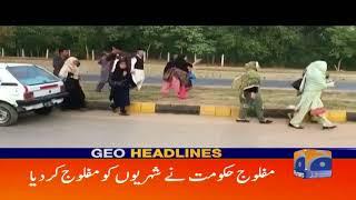 Geo Headlines - 08 AM - 15 November 2017