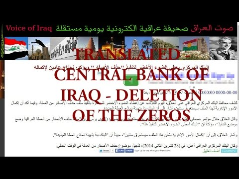IMF Central Bank of Iraq Dinar Deletion Zeros Translated Video and Documents