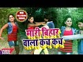 Download  भोजपुरी Sexy Video 2018 | मारी बिहार वाला कच कच | Mari Bihar Wala Kach Kach | Bihari Lal Giri  MP3,3GP,MP4