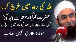 Story of Abu Bakar [raz] and Hazrat Umar RA by Maulana Tariq Jameel | Short Bayan 2017