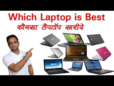 Which Laptop is Best | Laptop Buy Tips | Hindi|