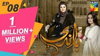 Baandi Episode #08 HUM TV Drama 9 November 2018