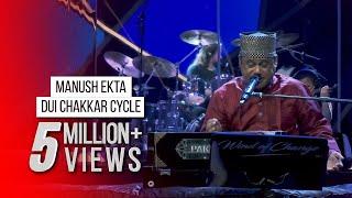 MANUSH EKTA DUI CHAKKAR CYCLE - TAPOSH FEAT. SHAH ALAM SARKAR : OMZ WIND OF CHANGE [ S:05 ]