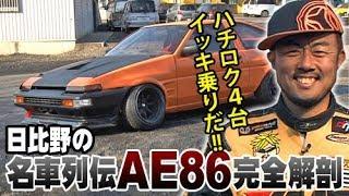 日比野の名車列伝 AE86 完全解剖  ドリ天 Vol 90 ①