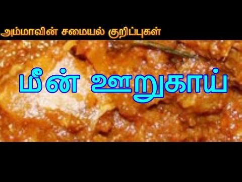 சுவையான மீன்  ஊறுகாய் செய்வது எப்படி    Tasty Fish Pickle Recipe in Tamil