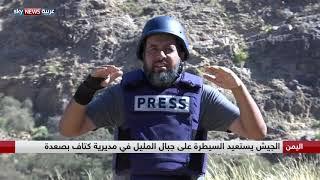 الجيش الوطني يستعيد السيطرة على جبال المليل في مديرية كتاف بصعدة