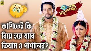 Mayurpankhi Today Episode 20 February 2019    New Episode   