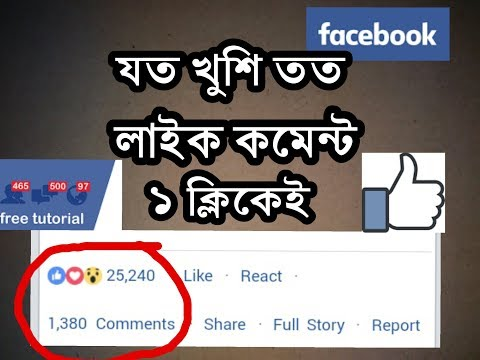 How to Get Facebook Free auto like And Real like|| New Styel 2018|| Unlimited like now!!