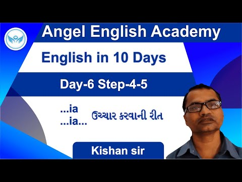 How to Pronounce ia and Spelling in English - [Gujarati] English in 10 Days